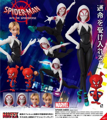 Into the Spider-Verse MAFEX Spider-Gwen